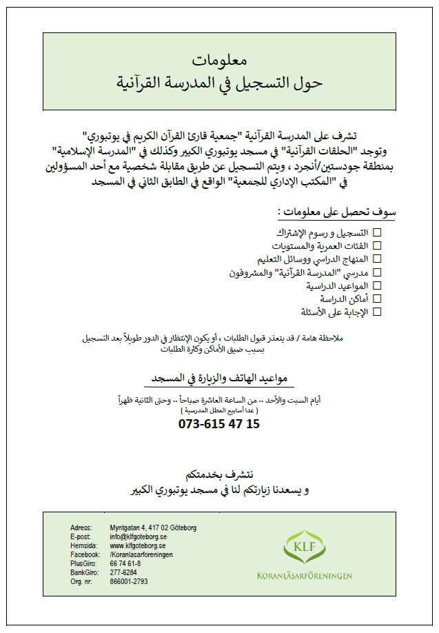 koranskola_info